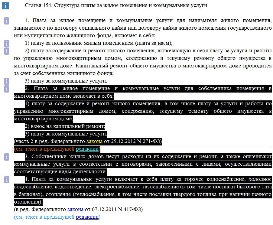 жилищный кодекс рф ст 154