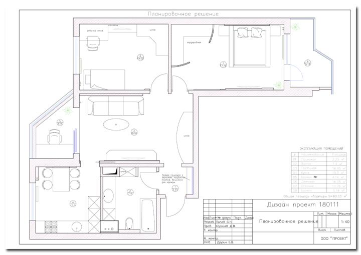 более дизайнерская планировка 3х комнатной квартиры п44 тела