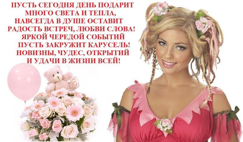 Поздравления с днем рождения блатной 4