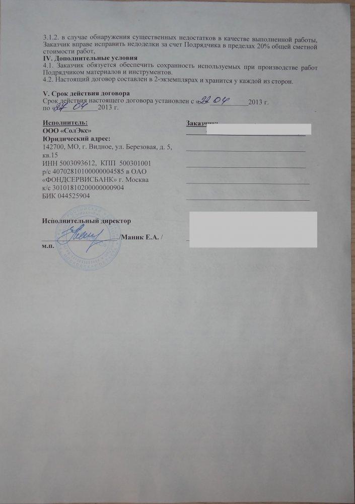Заявление На Замену Батарей Отопления В Квартире Образец - фото 3